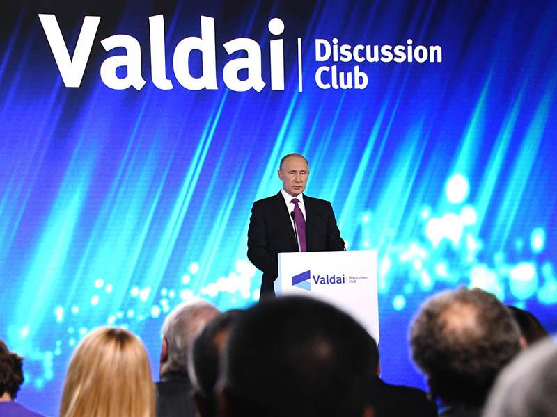 Валдайский форум 2017
