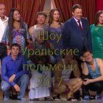 Уральские пельмени 2017