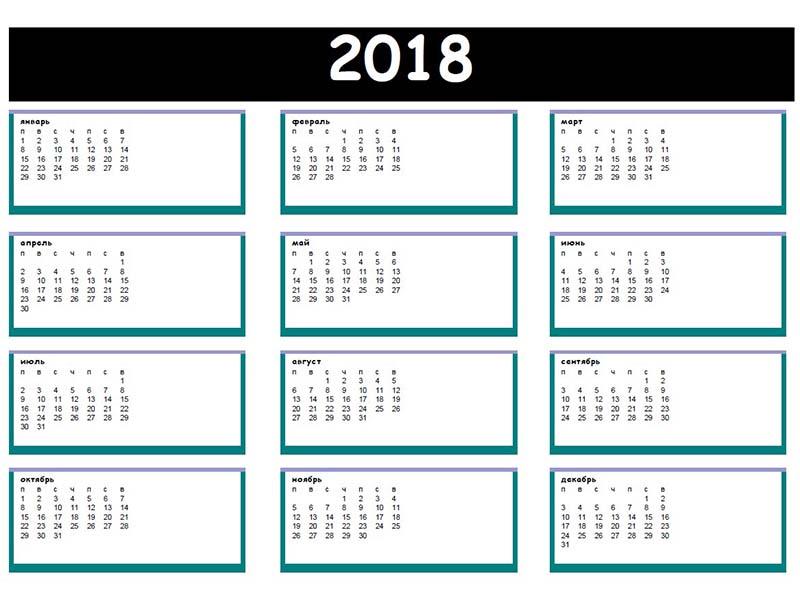 Календарь на 2018 год скачать