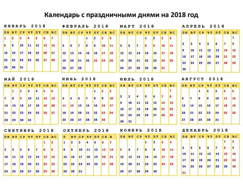 Календарь с выходными и праздничными днями