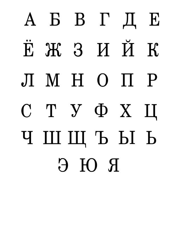 Русский алфавит формат A4