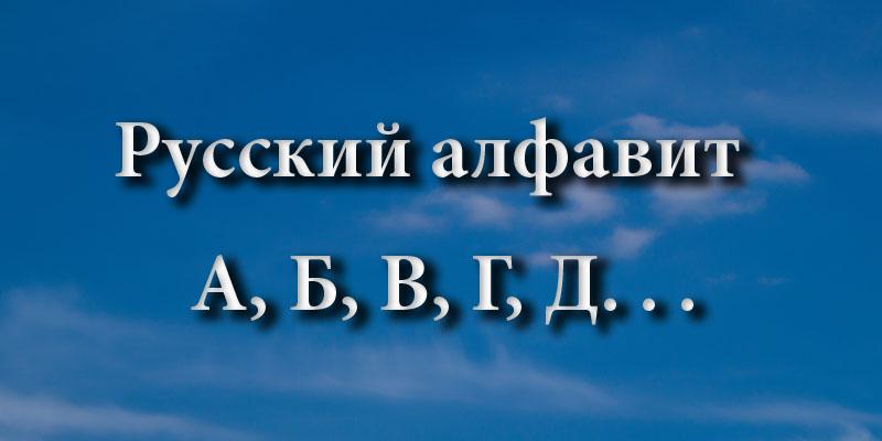 Русский алфавит для печати