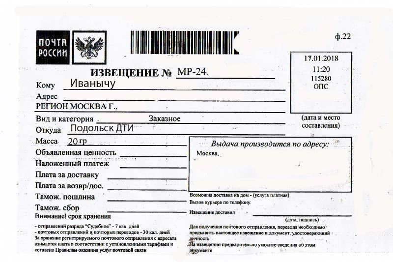 Отпускной билет военнослужащего отметка