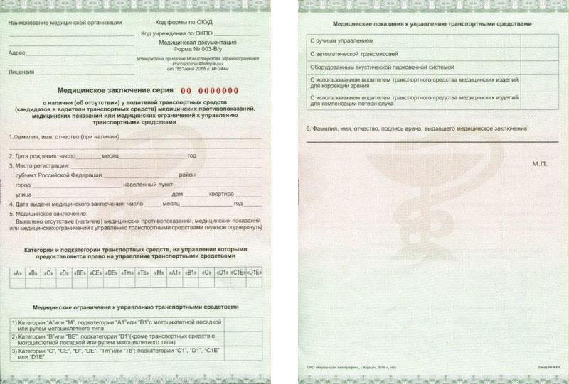 Справка для замены водительского удостоверения Москва Бибирево