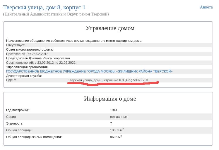 Как вызвать сантехника в Москве