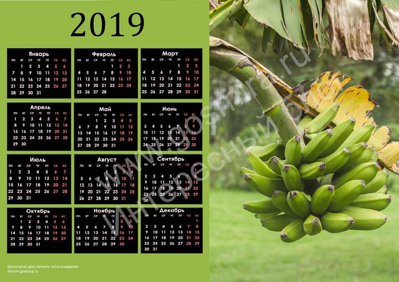 Календарь с бананами