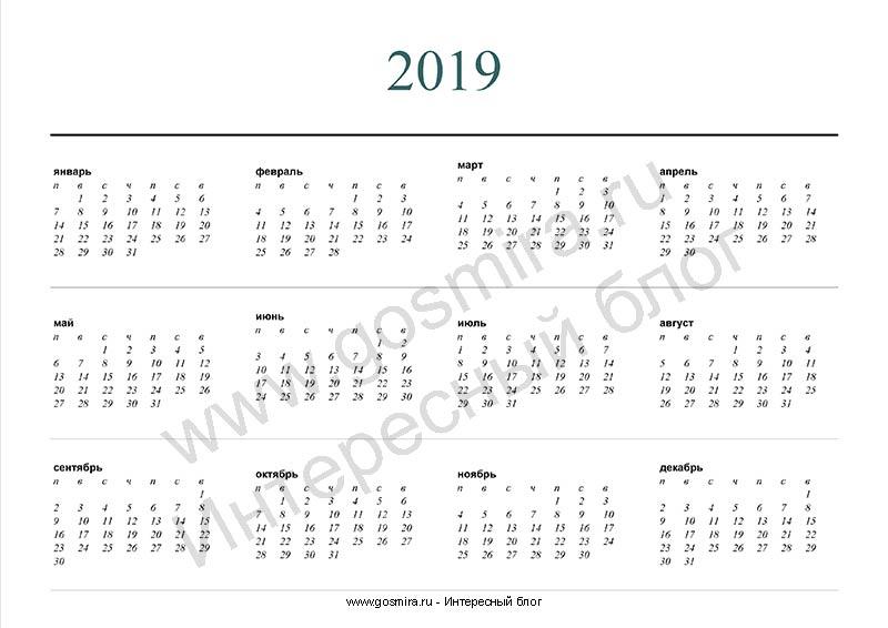 Календарь скачать на 2019 год