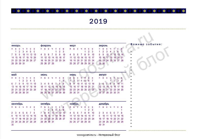 Календарь-№5 2019 год скачать