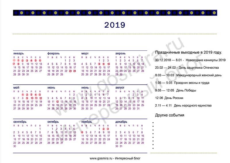 Календарь-№6, 2019 с выходными и праздниками