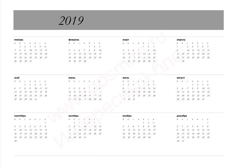 Скачать календарь 2019