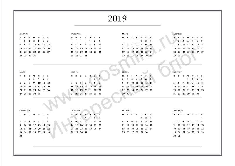 Календарь 2019 скачать бесплатно
