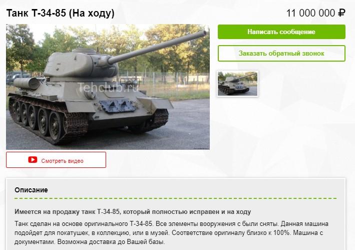 Списанные танки сколько стоят