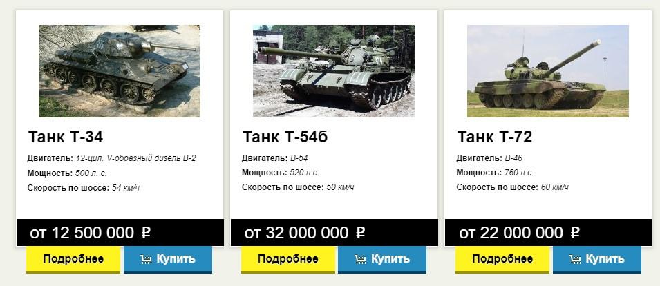 Сколько стоит танк