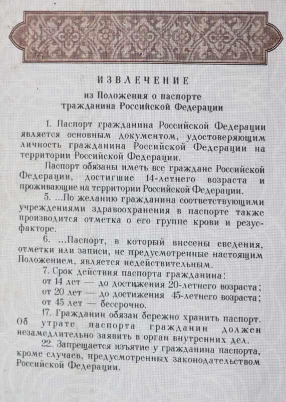 Что нужно знать о паспорте гражданина РФ