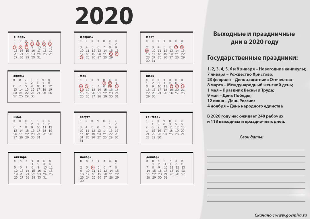 Календарь 2020 с выходными и праздничными днями