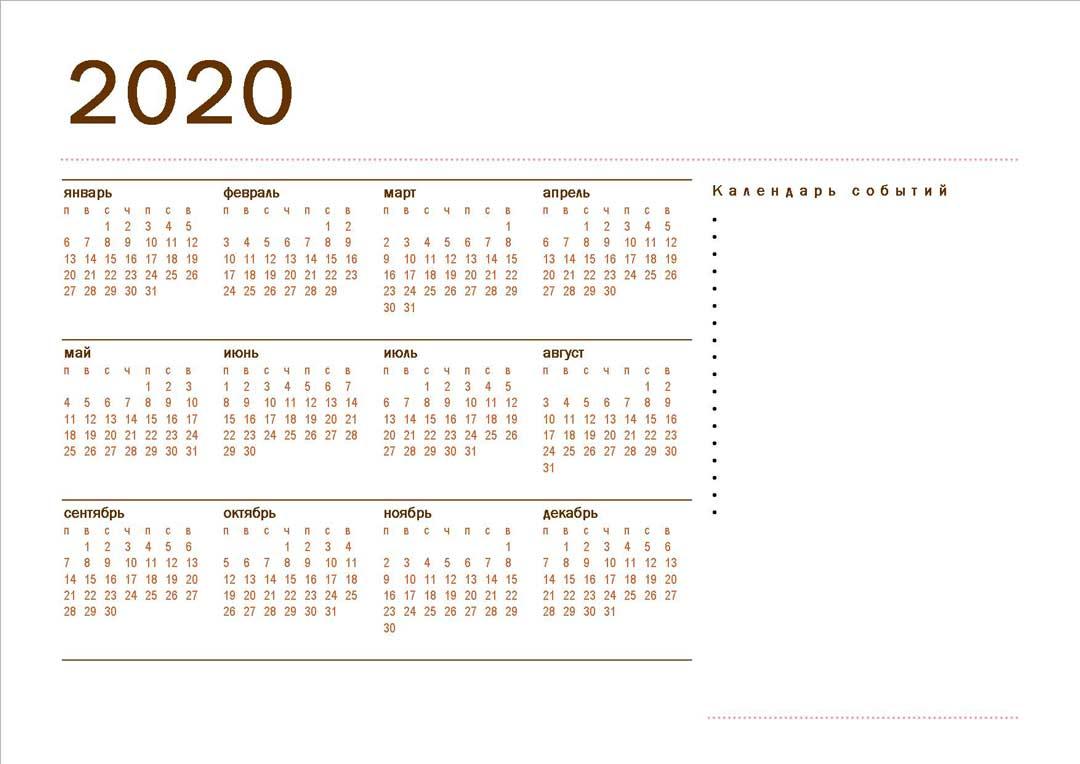Календарь № 5 с местом для событий