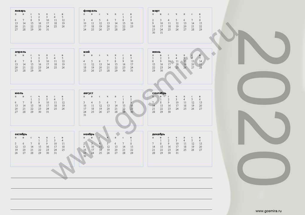 календарь 2020 с местом для заметок