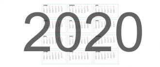 Календарь 2020 формата A4 скачать